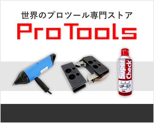 世界のプロツール専門ストア ProTools